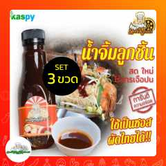 ลด 5% น้ำจิ้มลูกชิ้นราม่าสูตรสมุนไพร สามารถใช้เป็นซอสผัดไทย 250 ml 3 ขวด