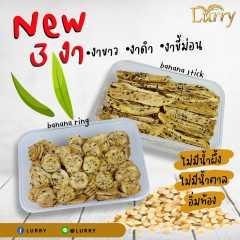 ลด 10% กล้วยอบแห้ง 3 งา 400g + กล้วยหนึบหนับ 3 งา 500g