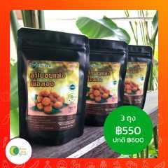 ลำไยอบแห้งเนื้อทอง organic 3 ถุง