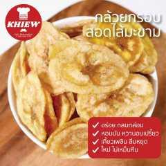 กล้วยสอดไส้มะขาม กรอบ อร่อย เคี้ยวหนึบ ไม่เหม็นหืน 120 กรัม ตรา Khiew (เคี้ยว)