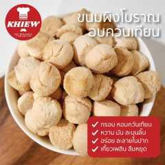ขนมผิงโบราณ อบควันเทียน กรอบ หอม อร่อย ละลายในปาก 350 กรัม ตรา Khiew (เคี้ยว)
