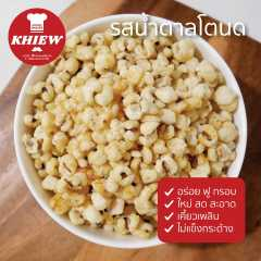 ลูกเดือยอบกรอบ รสน้ำตาลโตนด อร่อย ฟูกรอบ พร้อมทาน เคี้ยวเพลิน 120 กรัม ตรา Khiew