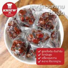 ลูกหยีกวนหยาบไร้เมล็ด สูตรดั้งเดิม วิตามินสูง เคี้ยวเพลิน 100 กรัม ตรา Khiew