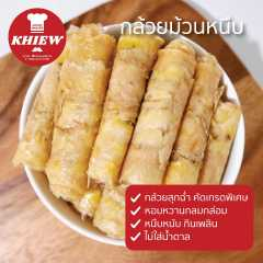 กล้วยม้วนหนึบ กล้วยตากธรรมชาติ อร่อย เคี้ยวพลิน ไม่ใส่น้ำตาล 300 กรัม ตรา Khiew