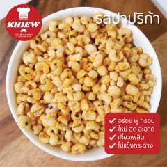 ลูกเดือยอบกรอบ รสปาปริกา อร่อย ฟูกรอบ พร้อมทาน เคี้ยวเพลิน 120 กรัม ตรา Khiew