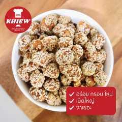 ถั่วกรอบแก้ว รสงาขาว อร่อย กรอบ ใหม่ เม็ดใหญ่ งาเยอะ 200 กรัม ตรา Khiew