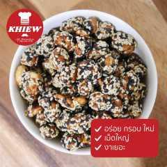 ถั่วกรอบแก้ว รสงาขาวผสมงาดำ อร่อย กรอบ ใหม่ เม็ดใหญ่ งาเยอะ 100 กรัม ตรา Khiew