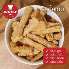 ฟองเต้าหู้กรอบ รสออริจินอล กินเพลิน อร่อย โปรตีนสูง อบรีดน้ำมัน 75 กรัมตรา Khiew
