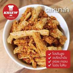 ฟองเต้าหู้กรอบ รสหม่าล่า กินเพลิน อร่อย โปรตีนสูง อบรีดน้ำมัน 200 กรัม ตรา Khiew