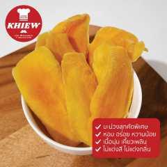 มะม่วงอบแห้ง มะม่วง หวานน้อย เนื้อนุ่ม เคี้ยวเพลิน 100 กรัม ตรา Khiew