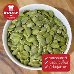 เมล็ดฟักทองอบ รสธรรมชาติ อร่อย อบใหม่ เคี้ยวเพลิน 50 กรัม ตรา Khiew