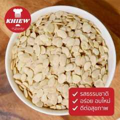 เมล็ดแตงโมอบ รสธรรมชาติ อร่อย อบใหม่ เคี้ยวเพลิน 50 กรัม ตรา Khiew