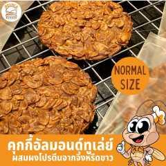 คุกกี้โปรตีนสูงอัลมอนด์บางกรอบ (4 ถุง/12 ชิ้น)