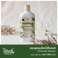 แชมพูสมุนไพรไร่รื่นรมย์ 320ml. (Homemade Shampoo)