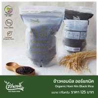 ข้าวหอมนิลออร์แกนิค 1kg. (Organic Hom Nin Black Rice)