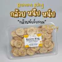 ส่งฟรี 4 กล่อง กล้วยอบแห้ง แบบแผ่น Banana Ring กล้วยอบ กล้วยน้ำว้าอบ กล้วยน้ำว้า
