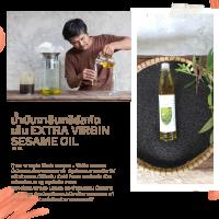น้ำมันงาอินทรีย์สกัดเย็น Extra virgin sesame Oil สำหรับทากันแดดและบำรุงผิว