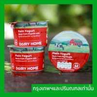 (12x120g)Plain Organic Set Yogurt  ‼️กรุงเทพฯและปริมณฑลเท่านั้น‼️