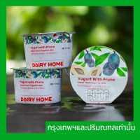 (12x120g)Organic Set Yogurt With Prune‼️กรุงเทพฯและปริมณฑลเท่านั้น‼️