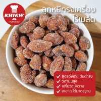 ลูกหยีฉาบทรงเครื่องไร้เมล็ด สูตรดั้งเดิม วิตามินสูง 50 กรัม ตรา Khiew