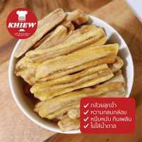 กล้วยตาก กล้วยอบ กล้วยหนึบ อร่อย เคี้ยวเพลิน ไม่ใส่น้ำตาล 150 กรัม ตรา Khiew